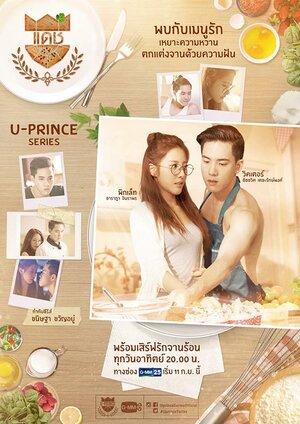 300x450 - Дорама: Вредный пекарь / 2016 / Таиланд