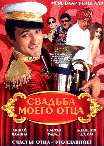 Свадьба моего отца (2008)