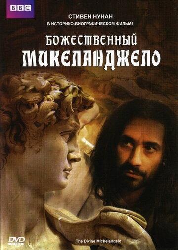 Божественный Микеланджело (2004) полный фильм онлайн
