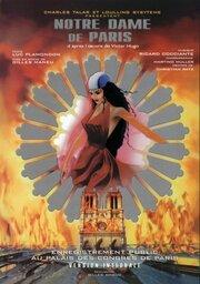 Собор Парижской Богоматери (1999) полный фильм онлайн