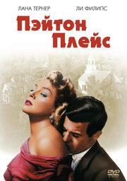 Пэйтон Плейс (1957)