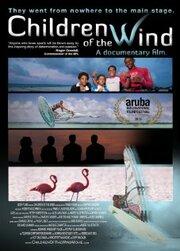 Children of the Wind (2013)