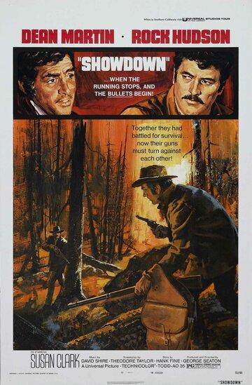 Разборка (1973)