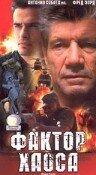 Фактор хаоса (2000)