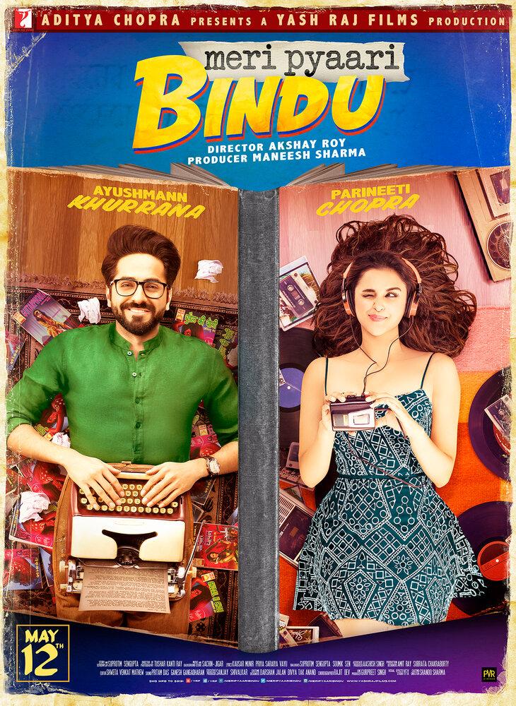 Фильмы Моя милая Бинду смотреть онлайн