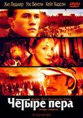 Четыре пера (2002)