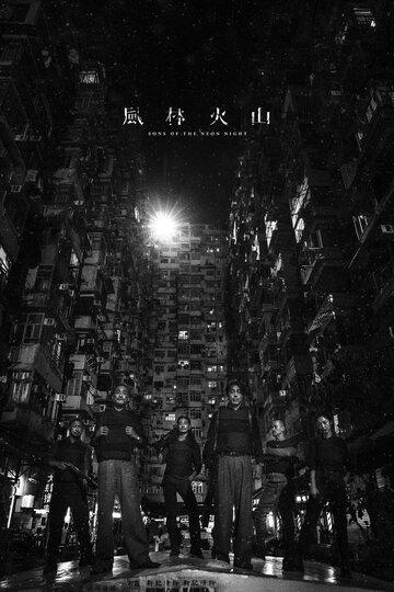 Сыновья неоновой ночи (Feng lin huo shan)