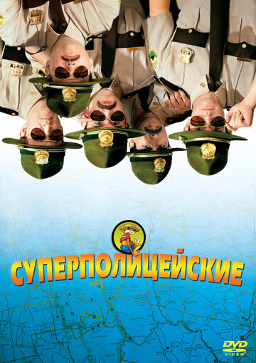 Фильм Суперполицейские