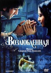 Возлюбленная (2007)