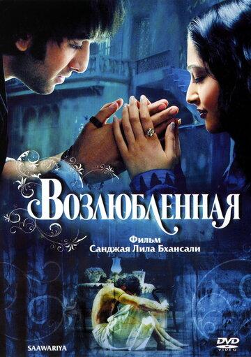 Кино Сладкая любовь