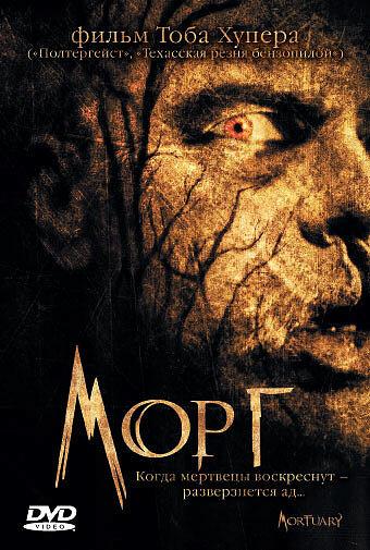 Морг / Mortuary (2005)