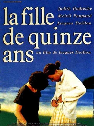 Пятнадцатилетняя (1989)