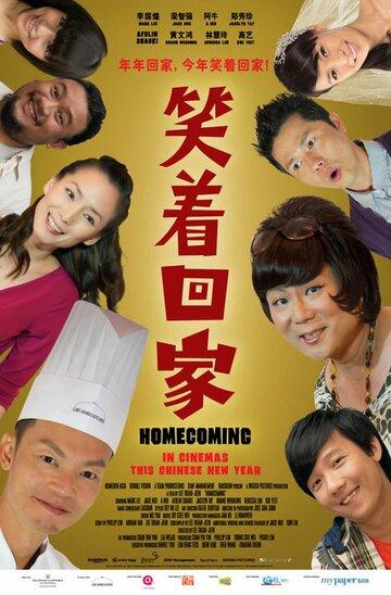 Возвращение домой (2011) полный фильм