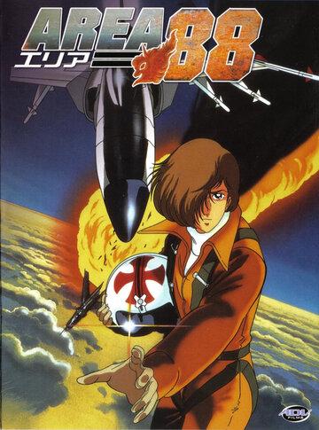 Зона 88 (1985)