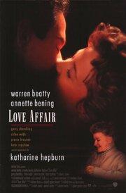 Любовный роман (1994)