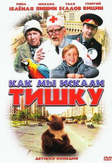 Как мы искали Тишку (1970) полный фильм онлайн
