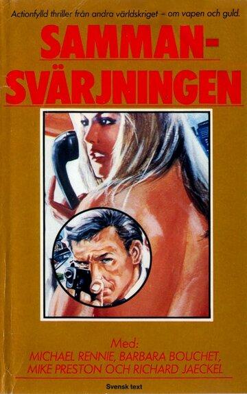 Заговор в Сурабайе (1969)
