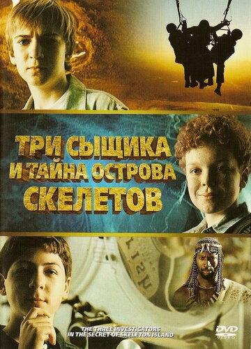 Три сыщика и тайна острова Скелетов 2007