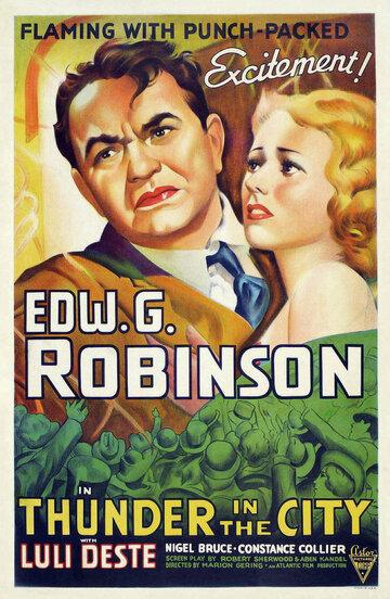 Гром в городе (1937)