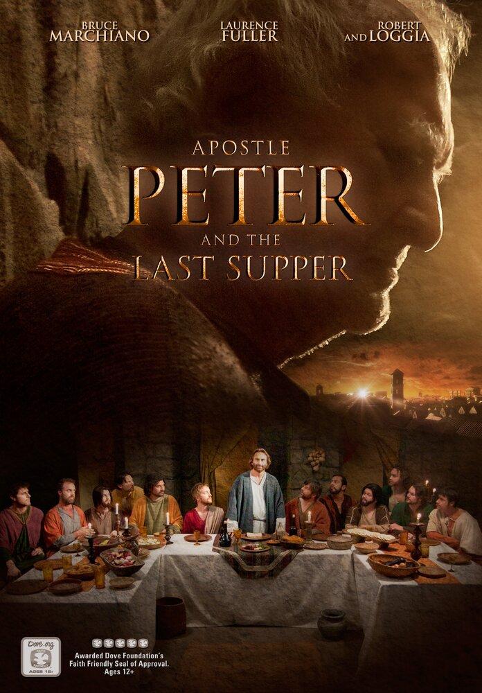 Апостол Пётр и Тайная вечеря (2012)