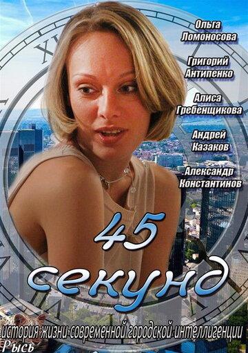 45 секунд (ТВ)