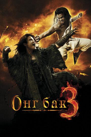 Онг Бак 3 2010
