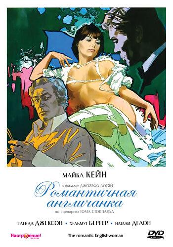 Романтичная англичанка (1975)