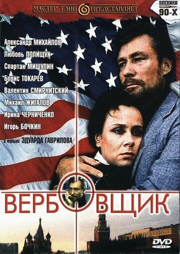Вербовщик (1991)