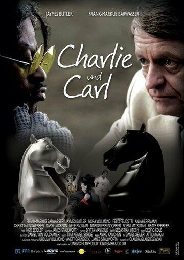 Чарли и Карл