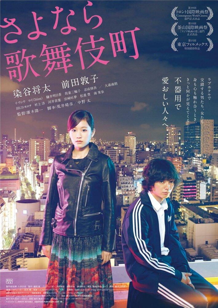 Фильмы Прощай, Кабукитё смотреть онлайн