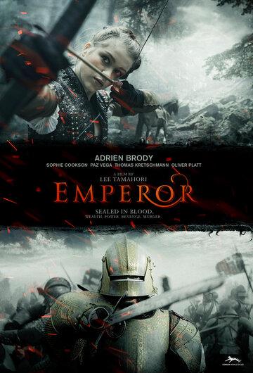 Император (2022)
