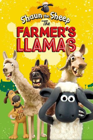 Барашек Шон: Фермерский бедлам  (2015)