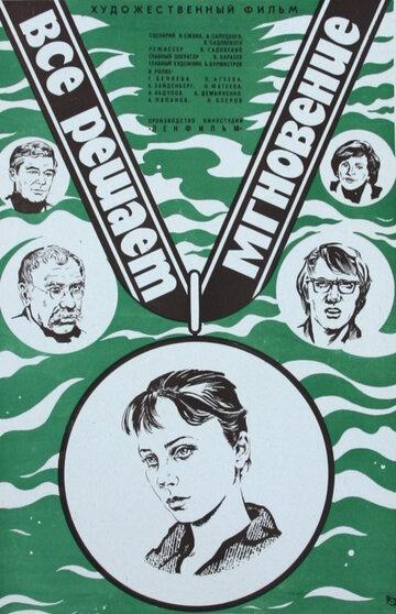 Все решает мгновение (1978)