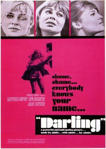 Дорогая (Darling)