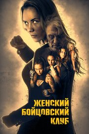 Женский бойцовский клуб (2016)