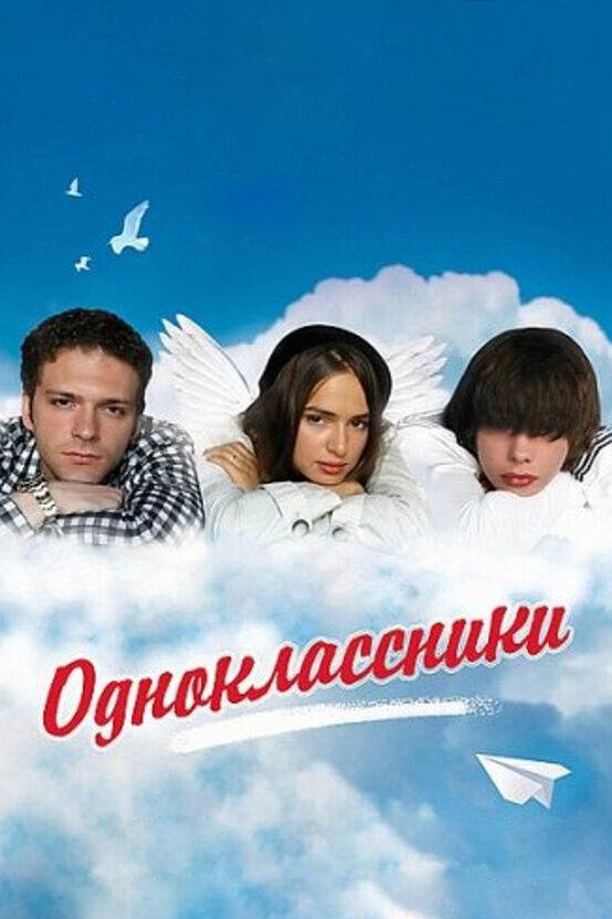 смотреть комедию одноклассники.ру