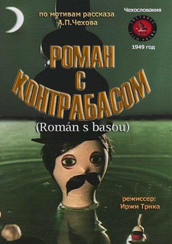 Роман с контрабасом (1949)