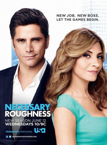 Сериал Необходимая жестокость / Necessary Roughness (сезон 1) смотреть онлайн