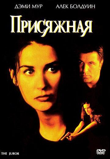 Фильм Присяжная