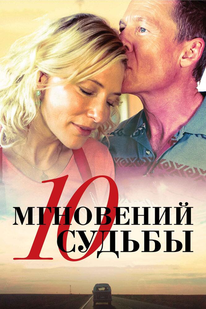10 мгновений судьбы (2014)