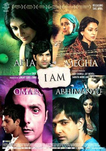 Мое имя (2010)