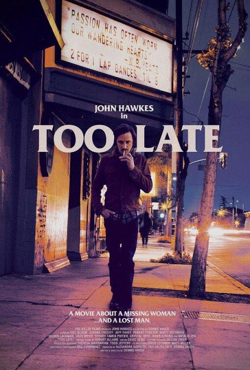 Слишком поздно (2015)