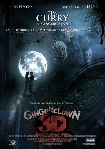 Фильм Рыжий клоун