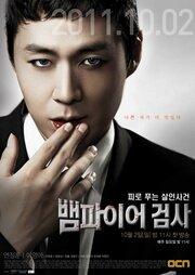 Вампир-прокурор (2011)