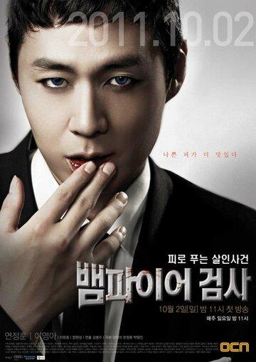Вампир-прокурор2