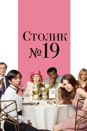 Столик №19 (2017)
