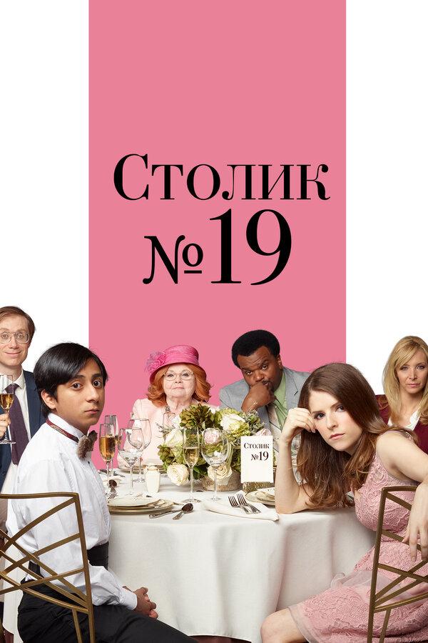 Отзывы к фильму – Столик №19 (2016)