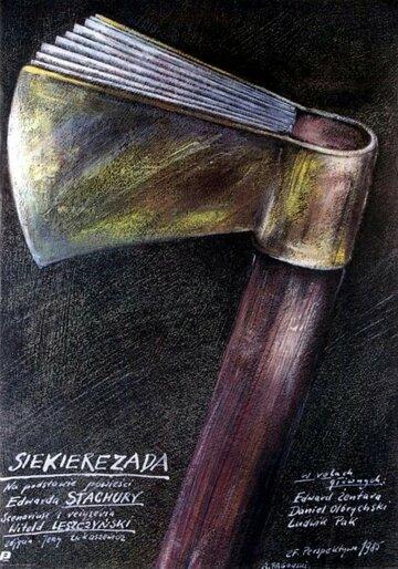 Топориада (1985)