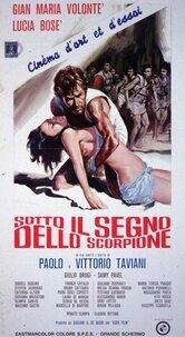 Под знаком Скорпиона (1969)