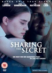 поделившись секретом фильм онлайн